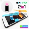 พัดลม USB mini 2in1 (iPhone 5/Micro) ลดเหลือ 90 บาท ปกติ 225 บาท