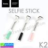 แขนช่วยถ่ายรูป Hoco SELFIE STICK K2 Magic Mirror ลดเหลือ 135 บาท ปกติ 330 บาท
