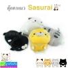 ตุ๊กตา เหมียว Sasurai No Tabineco ราคา 475 บาท ปกติ 1,180 บาท