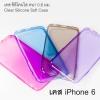 เคส iPhone 6 ซิลิโคนใส Silicone soft case 0.6 mm. ลดเหลือ 39 บาท ปกติ 180 บาท