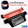 กระเป๋า Extreme Fitting Belt ลดเหลือ 140 บาท ปกติ 350 บาท