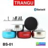 ลำโพง บลูทูธ TRANGU BS-01 Portable Wireless Speaker ราคา 540-590 บาท ปกติ 1,500 บาท