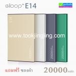 ELOOP E14 Power bank แบตสำรอง 20,000 mAh แท้ ราคา 579 บาท ปกติ 1,850 บาท
