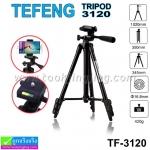 ขาตั้งกล้อง TRIPOD TEFENG TF-3120 ราคา 200 บาท ปกติ 450 บาท