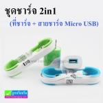 ชุดชาร์จ 2in1 Charger Travel Adapter (ที่ชาร์จ + สายชาร์จ Micro USB)