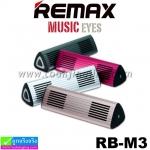 ลำโพง บลูทูธ Remax RB-M3 ลดเหลือ 580 บาท ปกติ 1,450 บาท