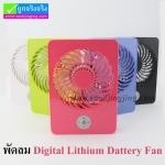 พัดลม Digital Lithium Battery Fan ลดเหลือ 320 บาท ปกติ 890 บาท