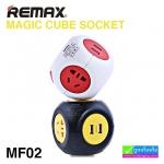 ปลั๊ก REMAX MAGIC CUBE SOCKET MF02 1500W ราคา 450 บาท ปกติ 1,300 บาท