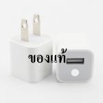 ที่ชาร์จ iPhone สีขาว USB Charger (ของแท้) ลดเหลือ 350 บาท ปกติ 890 บาท