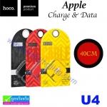 สายชาร์จ USB Hoco U4 Apple charge & Data ราคา 130 บาท ปกติ 325 บาท