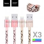 สายชาร์จ Hoco X3 ชาร์จได้ทั้ง Micro USB และ iPhone 5/6/7 ในเส้นเดียว ราคา 119 บาท ปกติ 310 บาท