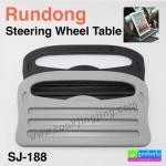 ถาดวางมือถือติดพวงมาลัยรถยนต์ Rundong Steering Wheel Table SJ-188 ราคา 99 บาท ปกติ 325 บาท