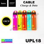 สายชาร์จ iPhone 5/6/7 Hoco UPL18 Charge & Data 1.20 เมตร ราคา 79 บาท ปกติ 200 บาท