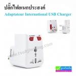 ปลั๊กไฟอเนกประสงค์ Adaptateur International USB Charger AD-3 ราคา 129 บาท ปกติ 425 บาท