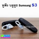 หูฟัง บลูทูธ Samsung S3 High Quality Headset ลดเหลือ 310 บาท ปกติ 775 บาท