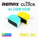 นาฬิกาปลุก REMAX ZMART ALARM CLOCK 4x USB HUB RMC-05 ราคา 465 บาท ปกติ 1,160 บาท