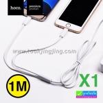 สายชาร์จ 2 in 1 Hoco X1 Micro USB/iPhone 6/5 1 เมตร ราคา 69 บาท ปกติ 200 บาท