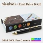 กล้องปากกา Mini DVR Pen Camera ลดเหลือ 490 บาท ปกติ 1,250 บาท