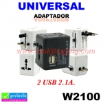 ที่ชาร์จ 2USB UNIVERSAL travel adaptor w2100 ลดเหลือ 220 บาท ปกติ 560 บาท