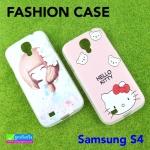 เคส Samsung S4 FASHION CASE ลายการ์ตูน ลดเหลือ 49 บาท ปกติ 200 บาท
