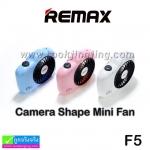 พัดลม Remax Camera Shape Mini Fan F5 ราคา 195 บาท ปกติ 490 บาท