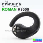 หูฟัง บลูทูธ Roman R9000 ราคา 470 บาท ปกติ 1,175 บาท