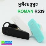 หูฟัง บลูทูธ ไร้สาย Roman R539 Stereo Bluetooth Headset ราคา 270 บาท ปกติ 675 บาท