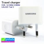 ที่ชาร์จ Samsung Travel Charger สีขาว