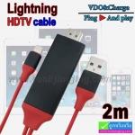สายเชื่อมต่อ HDTV cable สัญญาณภาพ มือถือ/แท็บแล็ต ขึ้นจอ ทีวี (สำหรับ iPhone 5/6/7)