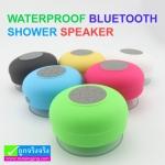 ลำโพง บลูทูธ กันน้ำ BTS-06 Waterproof Bluetooth Speaker ราคา 180 บาท ปกติ 450 บาท