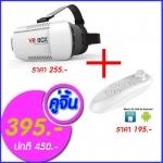 แว่น VR BOX สีขาว ราคาถูก + รีโมท vr สีขาว