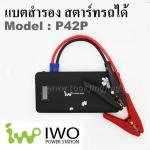 IWO P42P แบตสำรอง Power bank สตาร์ทรถได้ 10000 mAh มีจอ LCD
