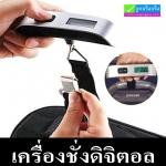 ตาชั่งกระเป๋าเดินทางดิจิตอล Electronic Luggage Scale