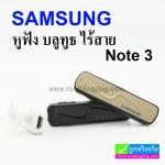 หูฟัง บลูทูธ Samsung Note 3