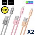 สายชาร์จ iPhone 5 Hoco X2 Rapid Charging 2 เมตร ราคา 80 บาท ปกติ 200 บาท
