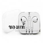 หูฟัง สมอลล์ทอล์ค iPhone 5/6 (ของแท้) ลดเหลือ 395 บาท ปกติ 1,090 บาท
