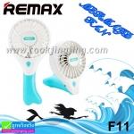 พัดลม Remax Mermajd Fan F11 ราคา 210 บาท ปกติ 490 บาท