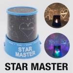 โคมไฟ Star Master ราคา 99 บาท ปกติ 260 บาท