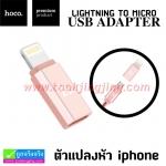 ตัวแปลงหัวที่ชาร์จไอโฟน HOCO Micro to Lightning ปกติ 175 บาท ลดเหลือ 70 บาท
