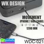 สายหูฟัง WK AUX 3.5mm for Iphone 7 (WDC-021) ราคา 189 บาท ปกติ 475 บาท