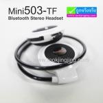 หูฟัง บลูทูธ beats Mini 503-TF Bluetooth Stereo Headset ลดเหลือ 340 บาท ปกติ 950 บาท
