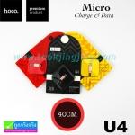สายชาร์จ USB Hoco U4 Micro charge & Data ราคา 125 บาท ปกติ 310 บาท