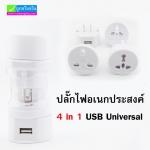 ปลั๊กไฟอเนกประสงค์ 4 in 1 USB Universal ราคา 185 บาท ปกติ 465 บาท
