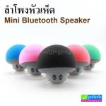 ลำโพงหัวเห็ด Mushroom Mini Bluetooth Speaker ราคา 260 บาท ปกติ 650 บาท