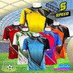 เสื้อกีฬา S SPEED S454 ลดเหลือ 109-119 บาท ปกติ 350 บาท