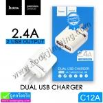 ที่ชาร์จ Hoco Charger Dual USB C12A 2.4A ราคา 115 บาท ปกติ 280 บาท