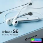 หูฟัง บลูทูธ คุณภาพสูง iPhone S6 Bluetooth Stereo headphone ลดเหลือ 495 บาท ปกติ 1375 บาท