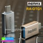 OTG Type-C Remax RA-OTG1 อุปกรณ์แปลง Type-C Port เป็น USB Port ราคา 75 บาท ปกติ 240 บาท