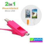 สายชาร์จ 2 in 1 Micro USB/iPhone 6,5s,5c,5 ลดเหลือ 49 บาท ปกติ 190 บาท