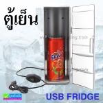ตู้เย็น Mini USB Fridge ราคา 690 บาท ปกติ 1,725 บาท